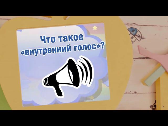 Микрофон-детям. №40 Внутренний голос