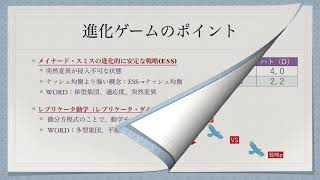 【ゲーム理論応用】 進化ゲーム理論入門第1回 -ESS-