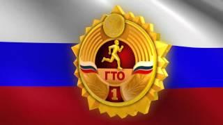 Клип   ГТО логотип, заставка Фрагмент1