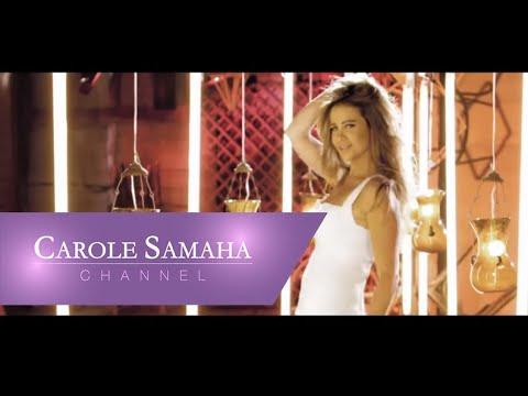 Carole Samaha - Sahranine Official Video Clip / كارول سماحة - فيديوكليب سهرانين