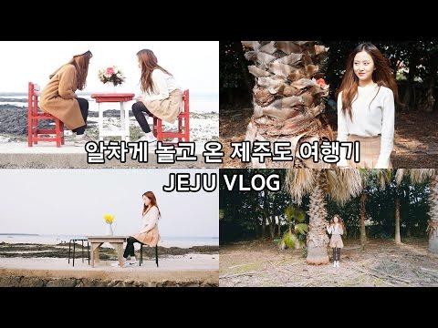 ENG) 알차게 놀고 온 제주도 여행기 Jeju vlogㅣEVA