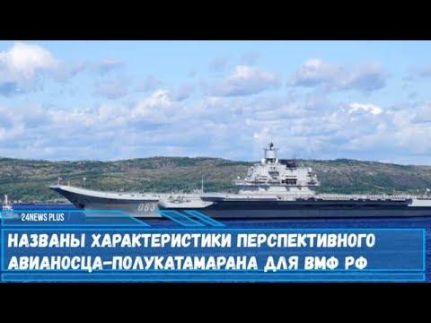 Названы характеристики нового авианосца-полукатамарана для ВМФ РФ