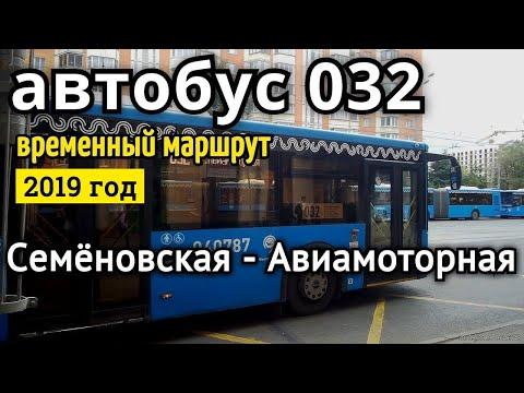 Автобус 032 (временный маршрут) метро Семеновская - метро Авиамоторная // 20 сент 2019
