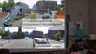 """Лекторий. Серия 8 — """"1:0 в пользу пешехода"""""""