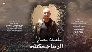 سلطان العماني الدنيا ضحكتله / Offical Audio