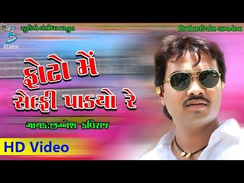 Jignesh Kaviraj 2018 - New Gujarati Video Song - Photo Mein Selfie Padyo Re