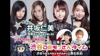 山本かおり http://yamamoto-kaori.com/ 渋谷クロスFM http://shibuyacr...