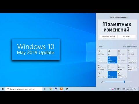 Windows 10 May 2019 Update (версия 1903). Что нового? / 11- заметных изменений