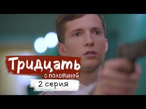 ТРИДЦАТЬ С ПОЛОВИНОЙ / 2 СЕРИЯ