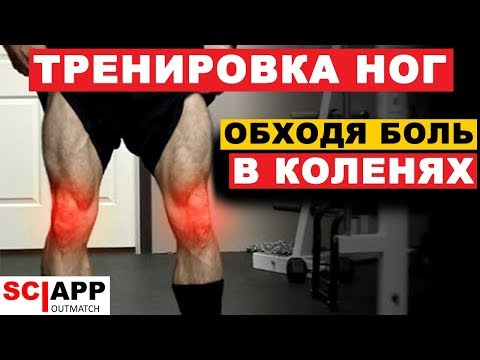 Как накачать ноги без нагрузки на колени