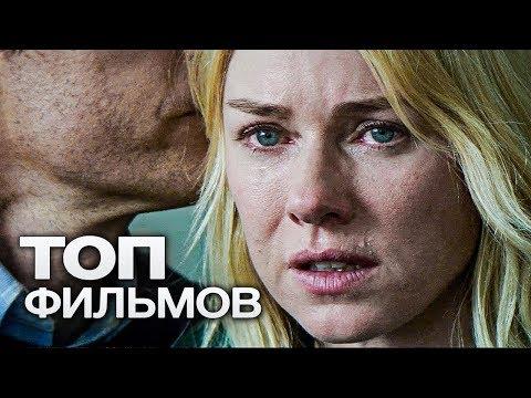 5 ОТЛИЧНЫХ ФИЛЬМОВ, С ЛИХО ЗАКРУЧЕННЫМ СЮЖЕТОМ! - Ruslar.Biz