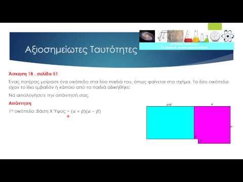 Μαθηματικά - γ' γυμνασίου - ταυτότητες - άσκηση 18