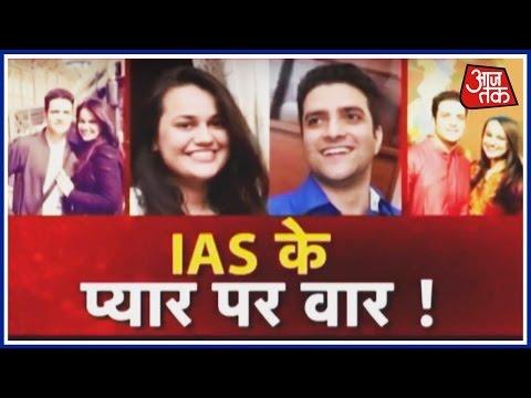 2015 IAS Topper Tina Dabi To Wed No 2 Athar Aamir-ul-Shafi Khan