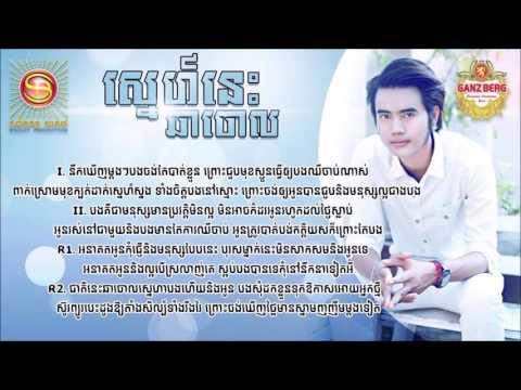 KARAOKE - ស្នេហ៍ នេះ ឆាចោល - បូទី / Sne Nis Chhao Jol - Boty Sunday Production