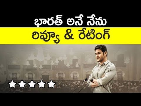 Bharat Ane Nenu Review And Rating | Taja30