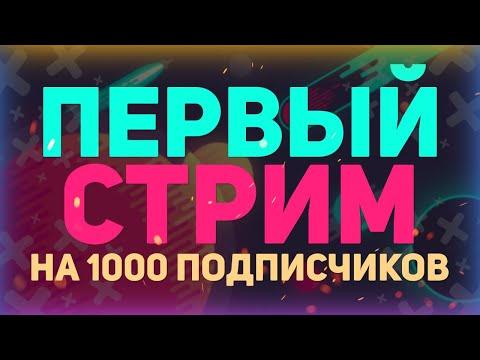 ДОЛГОЖДАННЫЙ СТРИМ НА 1000 подписчиков! // ОТВЕТЫ НА ВОПРОСЫ // РАЗБОР ВАШИХ РАБОТ