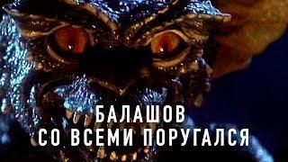 Балашов со всеми разругался