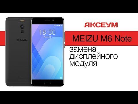 Замена экрана на 📱 Meizu M6 Note - пошаговый разбор \ Replacement LCD Meizu M6 Note