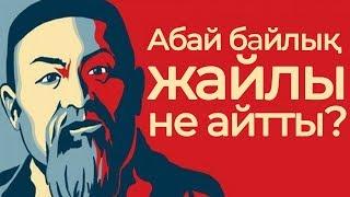Абай Құнанбаев 175 жыл
