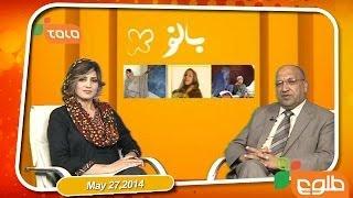 Banu - 27/05/2014 / بانو