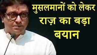 हिंदूवादी नेता राज ठाकरे, मुस्लिमो के बारे में कही कुछ ऐसी बातें की सुनकर होश उड़ जाएंगे आपके