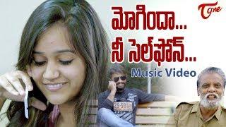 Mogindaa Nee Cell Phone | Telugu Video Song 2018 | by Ragalaya Ramesh | Latest Telugu Songs