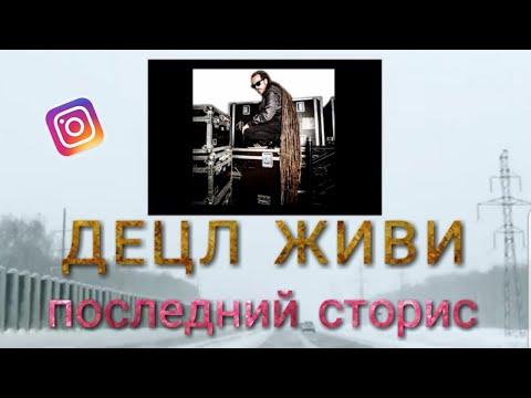 Последний сторис / Умер ДЕЦЛ - рэпер Кирилл Александрович Толмацкий