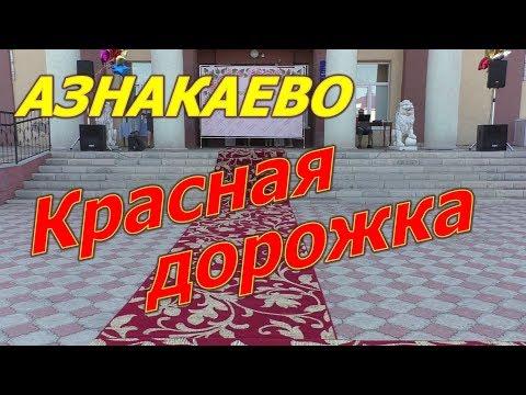 Азнакаево.Выпуск 2018