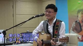 김준하의 여보게 / 작은음악회 #4