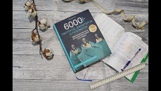 """Книга  М. Липман """"6000+ свитеров, джемперов и пуловеров"""" Обзор книги"""