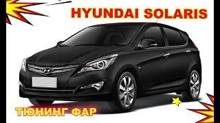 Тюнинг фар на Hyundai Solaris установка светодиодных модулей  Bi Led и светодиодных английских глазо