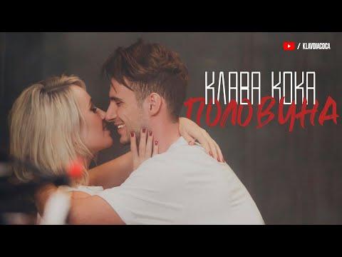 Клава Кока - Половина (Премьера клипа, 2019)