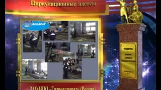 Номинация - циркуляционные насосы.avi(, 2012-04-15T12:33:45.000Z)