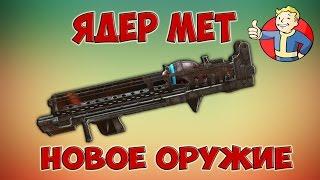 Fallout 4 Nuka world Ядер мет Самое мощное оружие и как собрать Все крышки