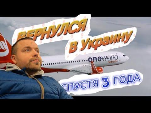 Прожил 3 года в США и решил вернуться в Украину.