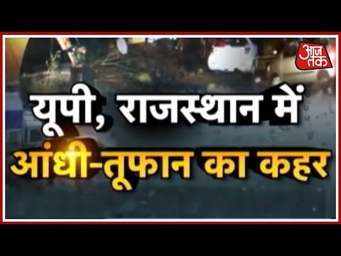 2 दिन पहले आया तूफान तो सिर्फ ट्रेलर था, अगले 72 घंटे में आने वाला है मौत का भीषण तूफ़ान   India 360