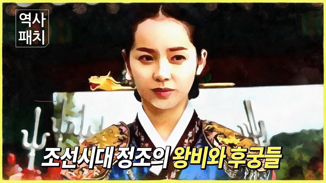 조선시대 정조의 여인   효의왕후, 의빈성씨, 수빈박씨, 원빈홍씨, 화빈윤씨 [역사패치]