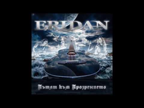 Еридан - Пътят към Прозрението
