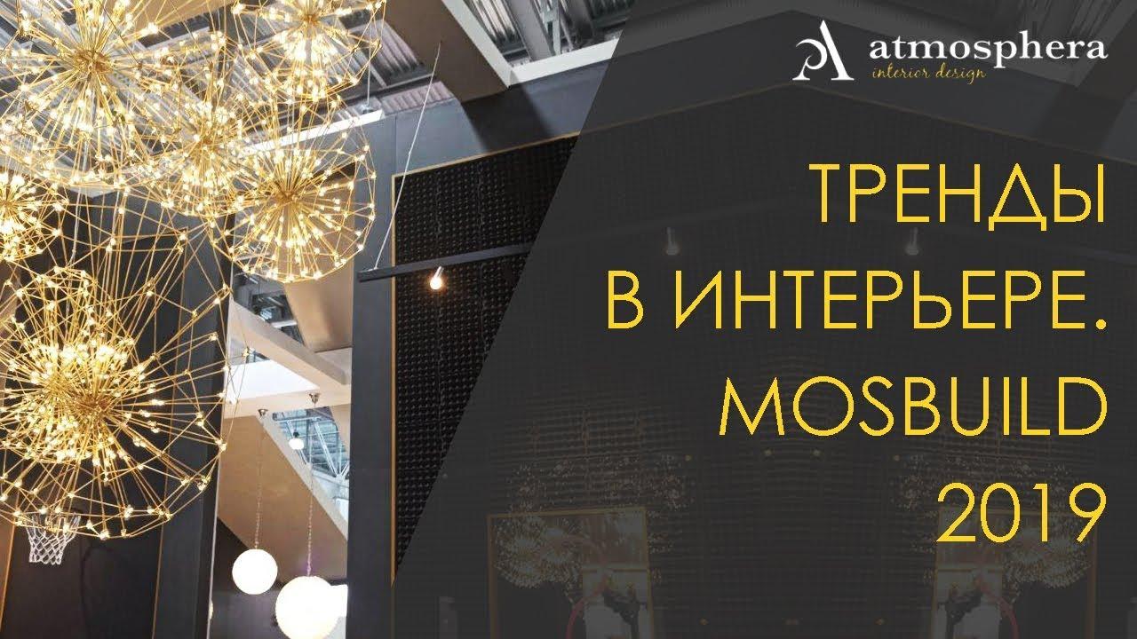 Новинки в мире дизайна интерьера. Обзор выставки Mosbuild 2019