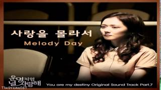 Melody Day - Because I Don't Know Love (사랑을 몰라서) Fated to Love You OST Part.7
