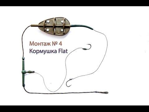 Монтаж Flat кормушки - YouTube