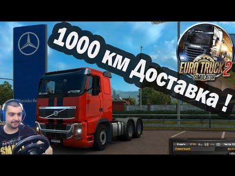 Euro Truck Simulator 2 #29 Мега дълъг курс :) Прекосихме Европа !