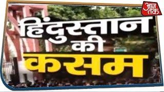 जामिया नगर में 20 दिन से हिंदुस्तान की कसम | Vishesh | AajTak