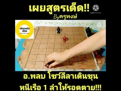 เผยสูตรเด็ด!! เกร็ดการหนีหมากรุกไทย / จาก อ.พลบ จาดบรรเทองปรมาจารย์หมากรุกไทย ยุคสมัย 2479