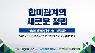 [한반도평화경제회의 6차 정책토론회] 한미관계의 새로운…