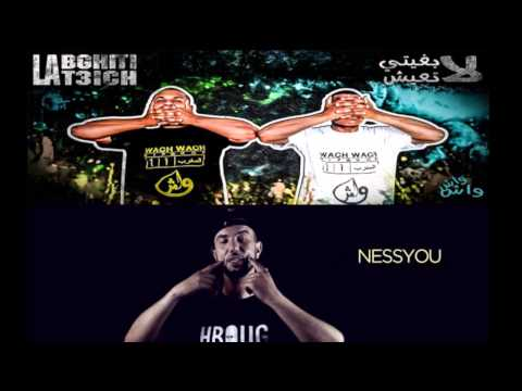 NESSYOU & WACH WACH - 3ISH 3MA -  2015