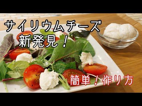 【簡単】サイリウムチーズを新発見!モッツァレラチーズみたい!?サイリウムとヨーグルトでチーズを作りました!