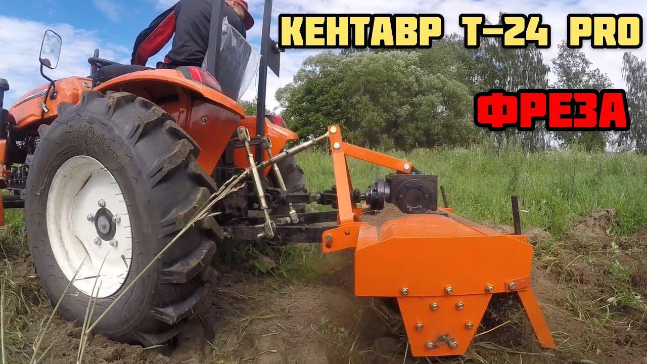 КЕНТАВР т-24 PRO работа ФРЕЗОЙ