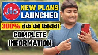 Jio New Plans Launched | Jio Recharge Plan 2020 | Jio New All in One Plan Full Details