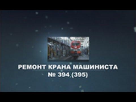 Учебный видеофильм «Ремонт крана машиниста»